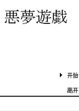 噩梦游戏 简体中文免安装版