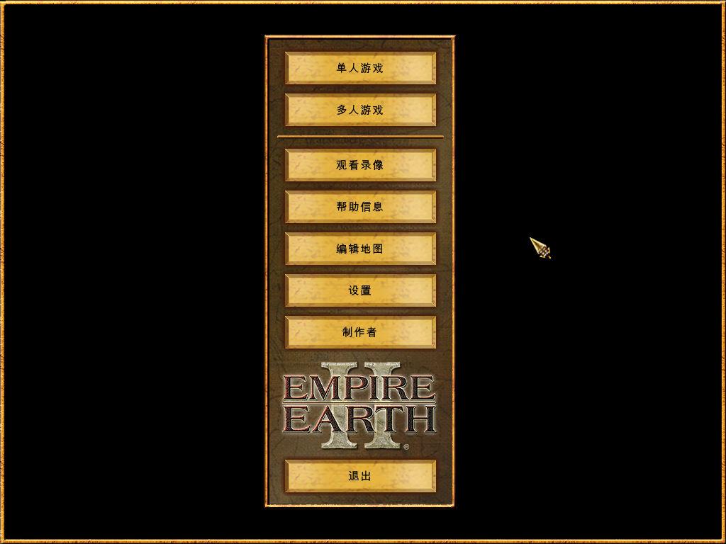 地球帝国2 中文截图