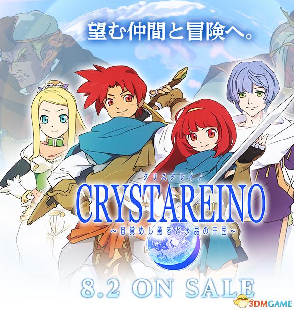 复古JRPG《觉醒的勇者与水晶王国》3DS版正式上线