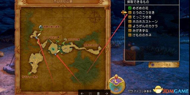勇者斗恶龙11流程攻略 DQXI全流程图文攻略