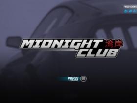 午夜俱乐部 游戏截图