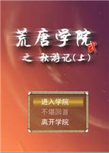荒唐学院2 简体中文免安装版