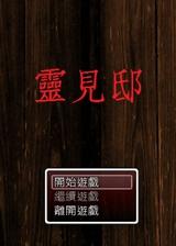 灵见邸 繁体中文免安装版