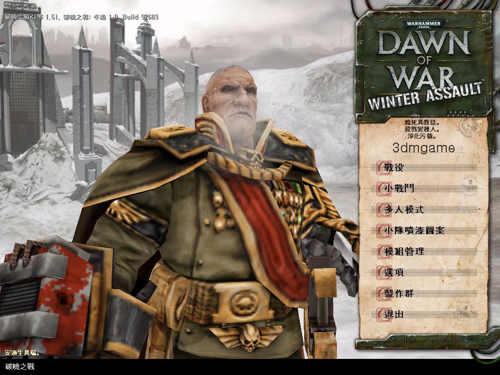 战锤40K:战争黎明冬季攻势 中文截图
