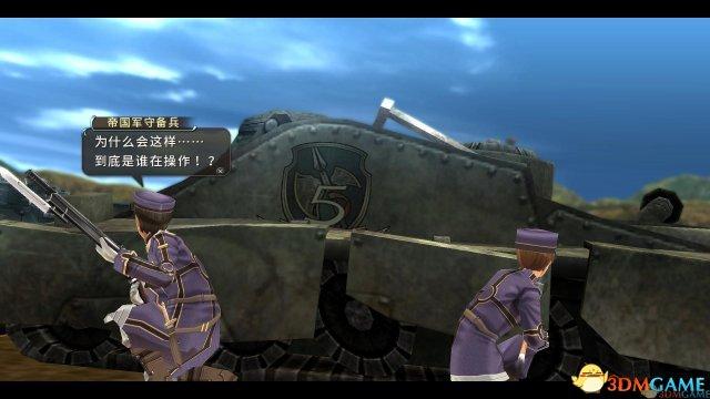 《英雄传说:闪之轨迹》3DM完整汉化补丁发布