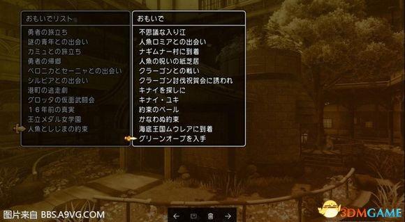 勇者斗恶龙11图文攻略 DQXI全流剧情程图文攻略