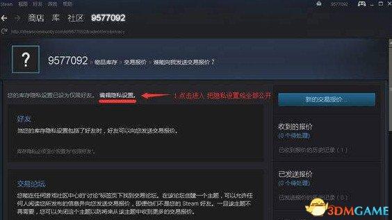 steam交易URL查詢辦法 H1Z1交易URL鏈接設置圖文