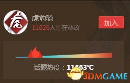 风云再起,虎豹来临 《虎豹骑》内测版3DM评测