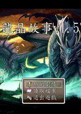 龙晶故事 简体中文免安装版