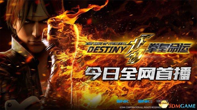 大型3D热血格斗动画 《拳皇命运》 今日全网首播