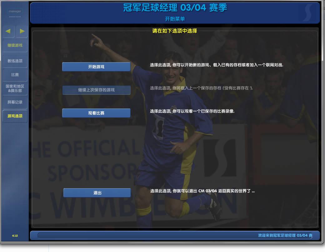 冠军足球经理0304 中文截图