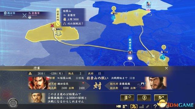 《信长之野望:大志》最新合战系统&信长之志公开