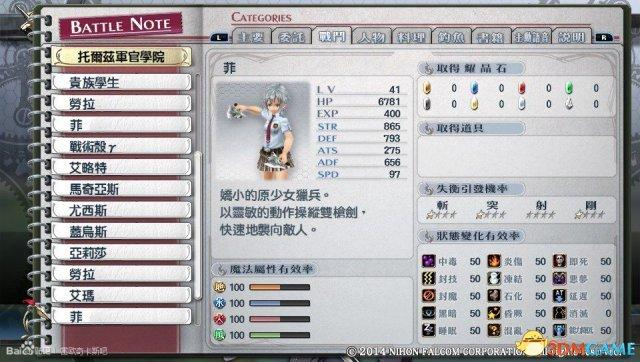 英雄传说闪之轨迹PC版全怪物图鉴大全 战斗图鉴介绍