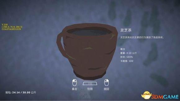 漫漫長夜茶有什麼用 漫漫長夜茶葉效果一覽
