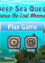 深海冒险:拯救迷失的人鱼 英文免安装版