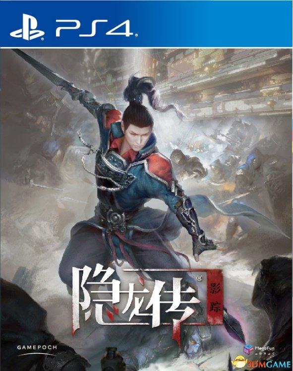 8月18日登陆国行PS4,武侠动作游戏
