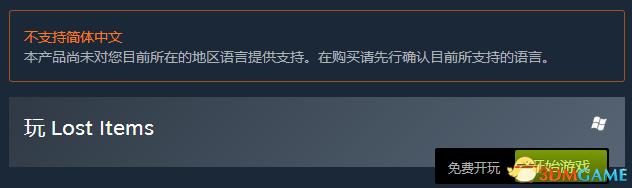 <b>像素风格的角色扮演类游戏《物品丢失》上线Steam</b>