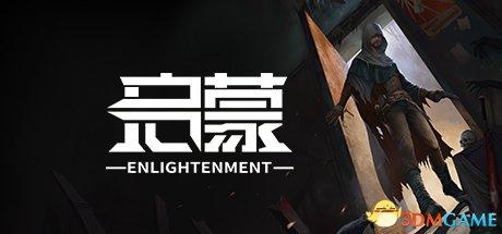 <b>椰岛发行动作射击游戏《启蒙》Steam抢先体验开启</b>