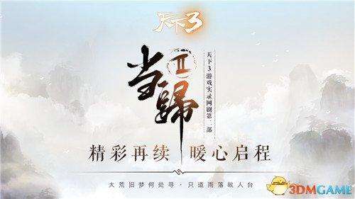 芳庭玉树  《天下3》 积木式园艺玩法独家揭秘!