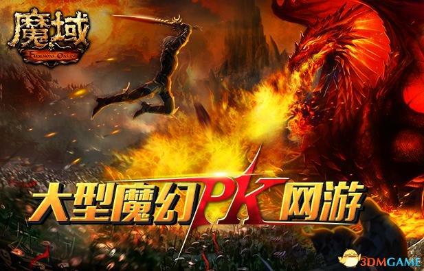 SNK与《魔域》宣布角色授权合作!热血旅程即将开启
