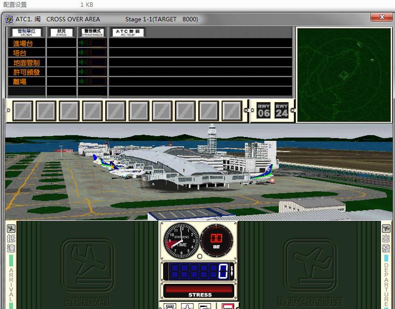 《梦幻飞机场2》免安装中文版
