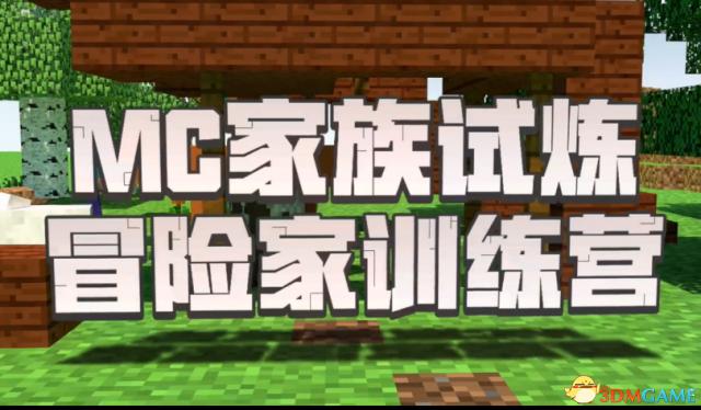 我的世界中国版Hypixel建筑大师模式玩法视频