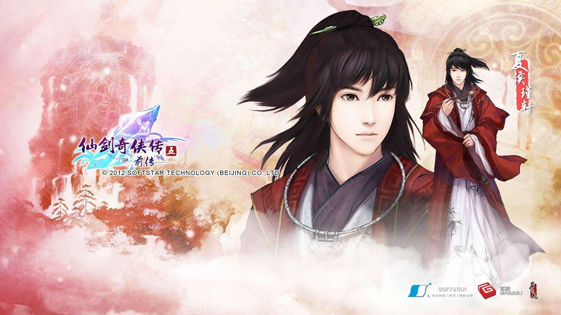 《仙剑奇侠传五前传》v1.01 - v1.02升级补丁