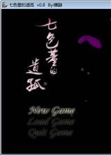 七色堇的遗孤 简体中文免安装版