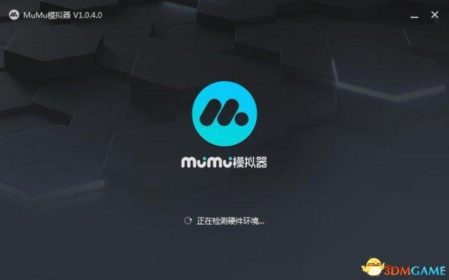 网易mumu模拟器官方无广告客户端v1.0.4.0