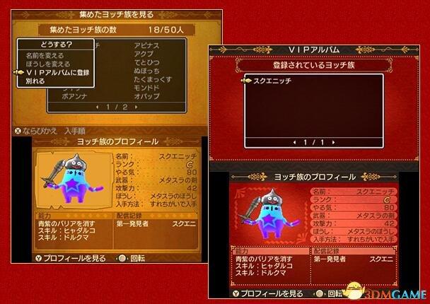 SQUARE ENIX公告求玩家刪除《勇者鬥惡龍11》人物