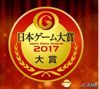 明日之星!最權威日本遊戲大賞2017業餘組大獎落定