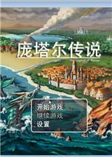 庞塔尔传说 简体中文免安装版