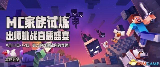 来中国版挑战主播 《我的世界》家族试炼周五开启