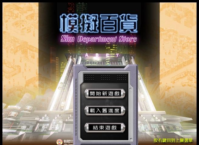 模拟百货 中文截图