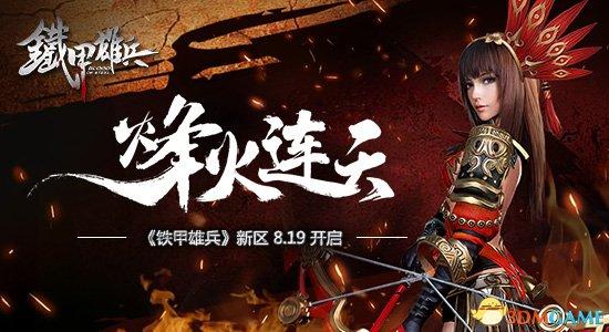 《铁甲雄兵》新区8.19开启 三大特色铸就精品网游
