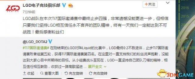 """""""唯一指定冠军""""LGD被淘汰 获得殿军结束TI之旅"""