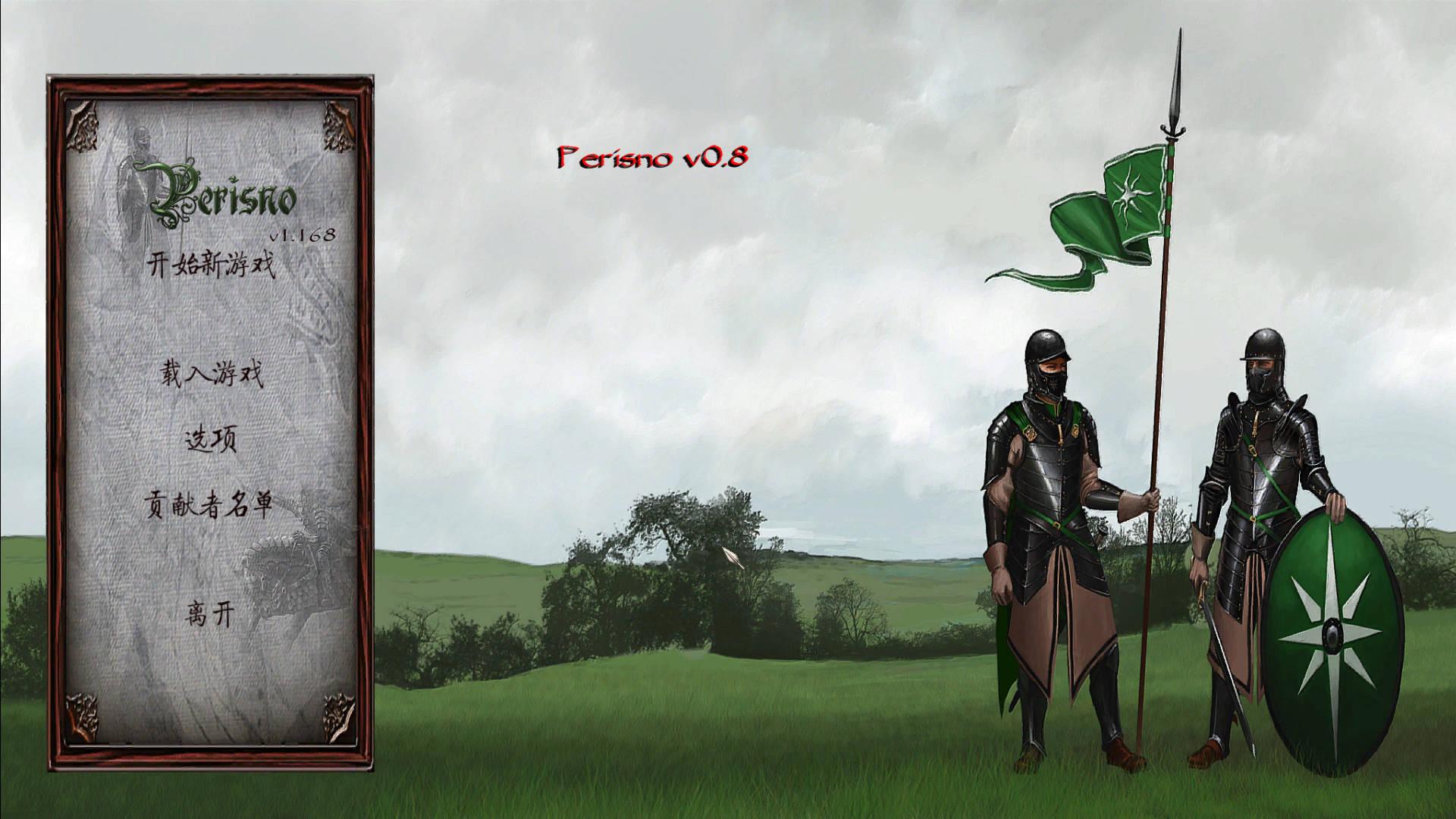 骑马与砍杀:佩里斯诺 游戏截图