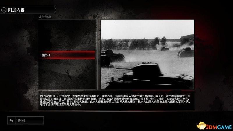 突袭4 图文攻略 全战役关卡流程全兵种将领解析攻略
