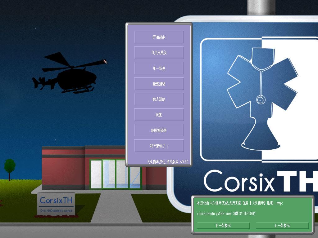 《主题医院》免安装中文版