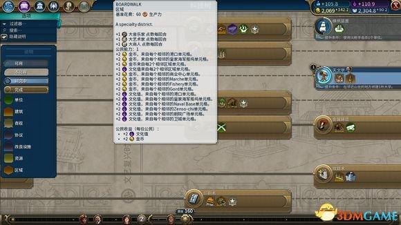 文明6 v1.0.0.167地块再区域化MOD