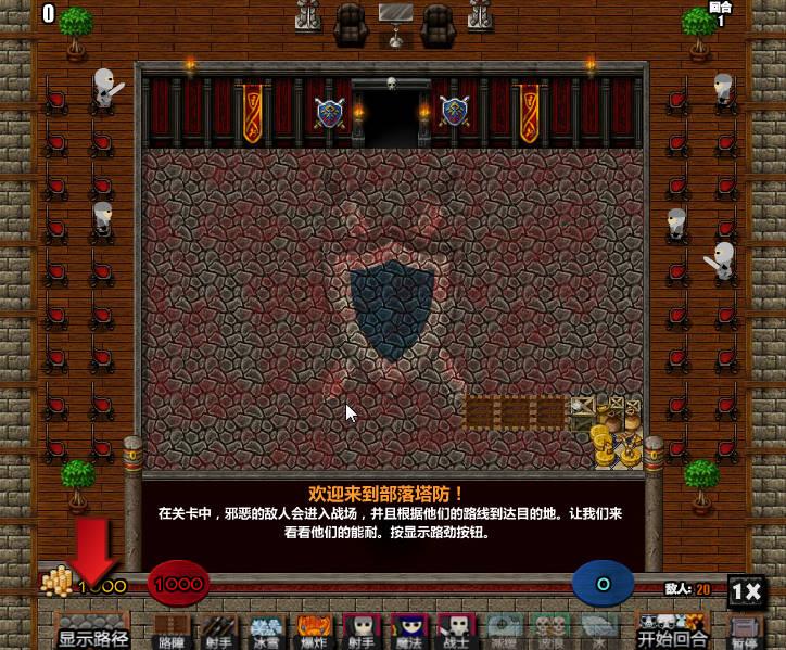 部落塔防 游戏截图