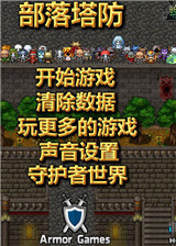 部落塔防 简体中文Flash汉化版