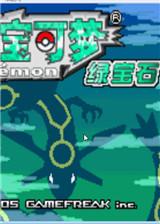 精灵宝可梦:绿宝石802 简体中文免安装版
