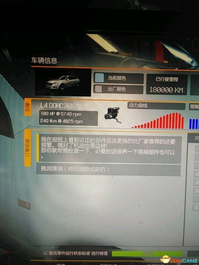 汽车修理工模拟2018保养车辆任务完成方法