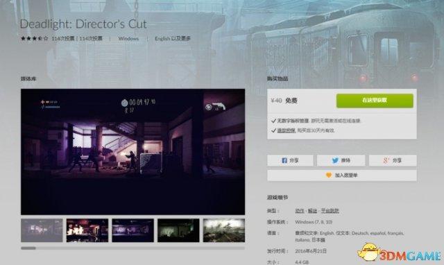 GOG正在免费送《死光:导演剪辑版》 8月16日截止