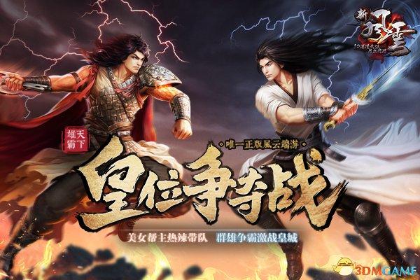 <b>备战皇位争夺 《新风云》创新副本挑战操作极限</b>