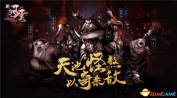 备战皇位争夺  《新风云》 创新副本挑战操作极限