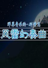 弹幕音乐绘~风雷幻奏曲~ 官方简体中文免安装版