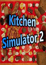 厨房模拟2 英文免安装版