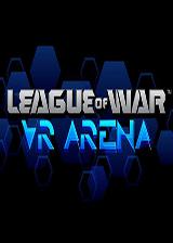 战争联盟:VR竞技场